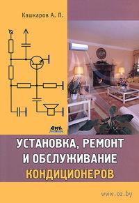 Установка, ремонт и обслуживание кондиционеров. Андрей Кашкаров