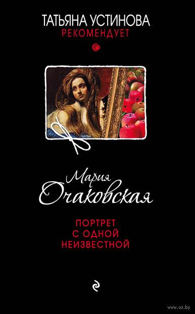 Портрет с одной неизвестной (м). Мария Очаковская