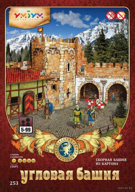 """Игровой набор из картона """"Угловая башня"""" — фото, картинка"""