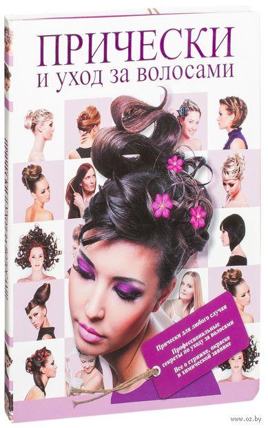 Прически и уход за волосами — фото, картинка