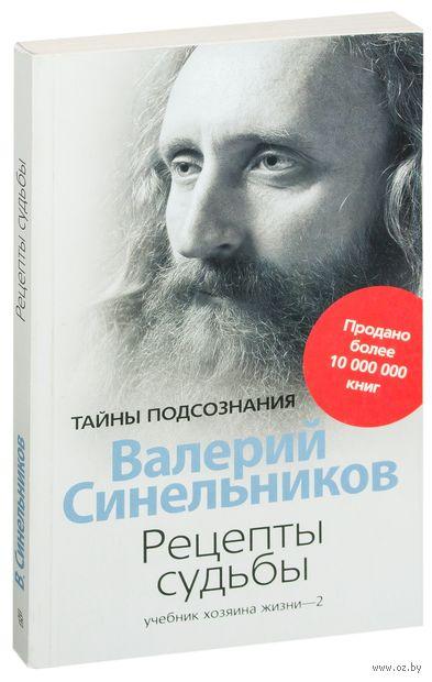 Рецепты судьбы. Учебник хозяина жизни-2 (м). Валерий Синельников