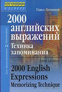 2000 английских выражений. Техника запоминания. Павел Литвинов