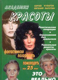 Академия красоты. Сергей Кулагов, Евгений Лапутин