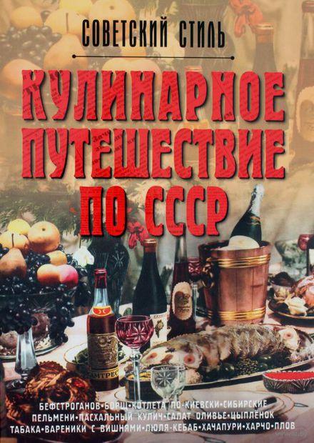 Кулинарное путешествие по СССР. Татьяна Ивашкова, О. Мироненко