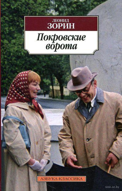 Покровские ворота (м). Леонид Зорин