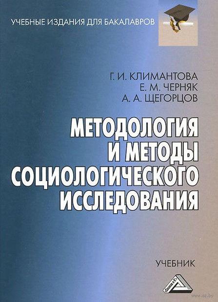 Методология и методы социологического исследования