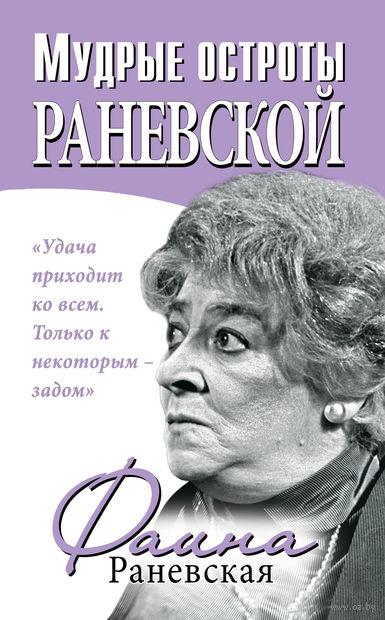 Мудрые остроты Раневской. Фаина Раневская