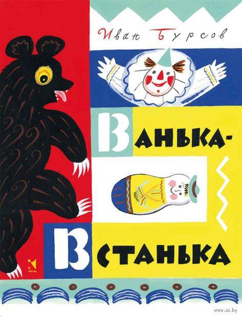 Ванька-Встанька. Иван Бурсов