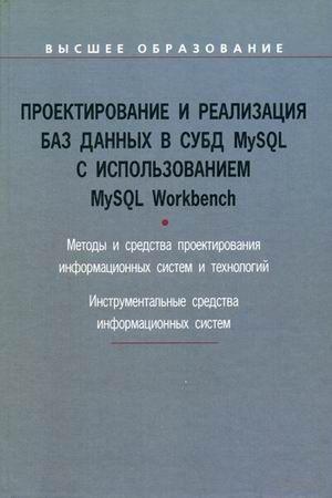 Проектирование и реализация баз данных в СУБД MySQL с использованием MySQL Workbench
