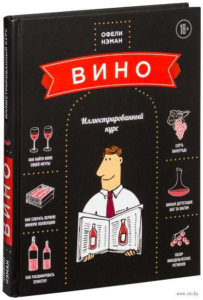Вино. Иллюстрированный курс. Офели Нэман