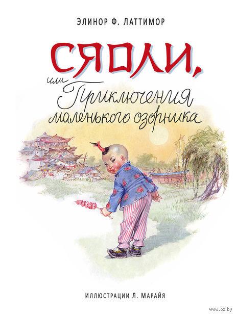 Сяоли, или Приключения маленького озорника. Элинор Латтимор