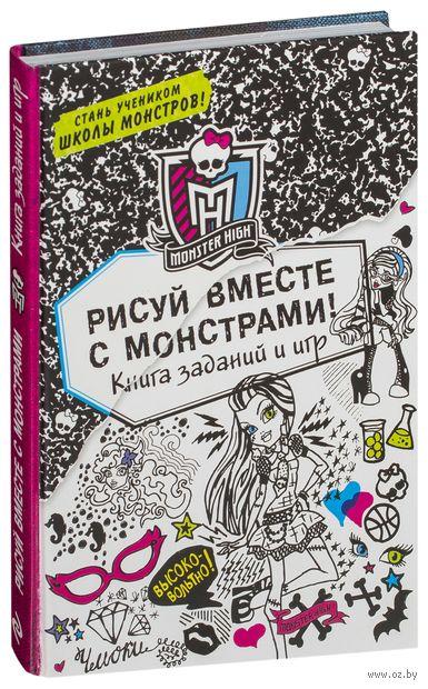 Рисуй вместе с монстрами! Книга заданий и игр — фото, картинка