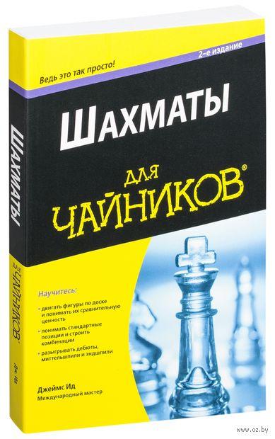 "Шахматы для ""чайников"". Джеймс Ид"