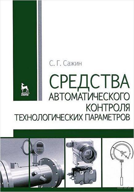 Средства автоматического контроля технологических параметров. Сергей Сажин