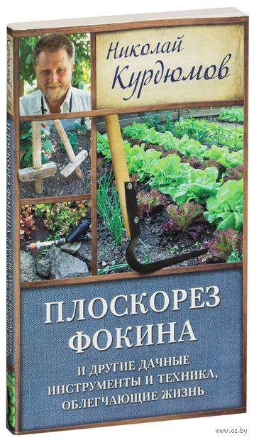 Плоскорез Фокина и другие дачные инструменты и техника, облегчающие жизнь. Николай Курдюмов
