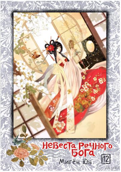 Невеста речного бога. Том 12 — фото, картинка