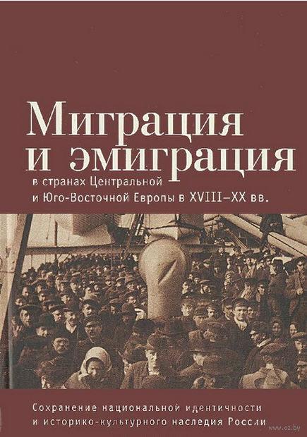 Миграция и эмиграция в странах Центральной и Юго-Восточной Европы в XVIII-XX вв. — фото, картинка
