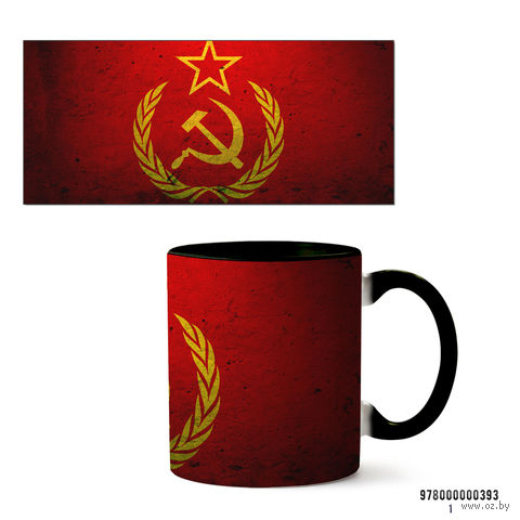 """Кружка """"СССР"""" (393, черная)"""