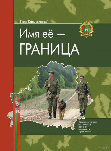 Имя ее - Граница. Фотоповесть и очерки о пограничниках Гродненского пограничного отряда (группы) — фото, картинка
