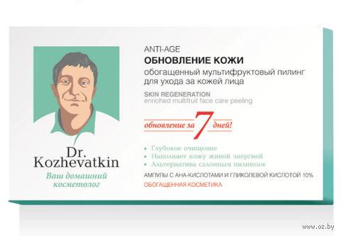 """Пилинг для лица """"Обновление кожи"""" (7 шт х 2 мл)"""