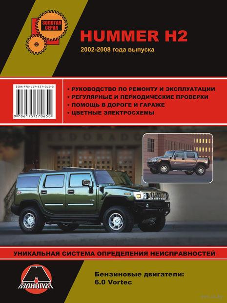 Hummer H2 / Hummer H2 SUT c 2002 г. Руководство по ремонту и эксплуатации — фото, картинка