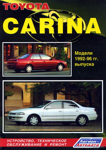 Toyota Carina 1992-1996 гг. Устройство, техническое обслуживание и ремонт