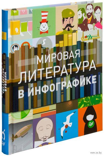Мировая литература в инфографике. Джоанна Элиот