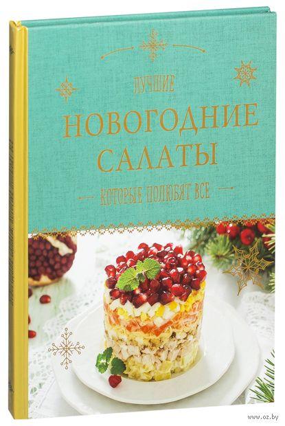 Новогодние салаты, которые полюбят все — фото, картинка