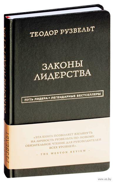 Теодор Рузвельт. Законы лидерства — фото, картинка