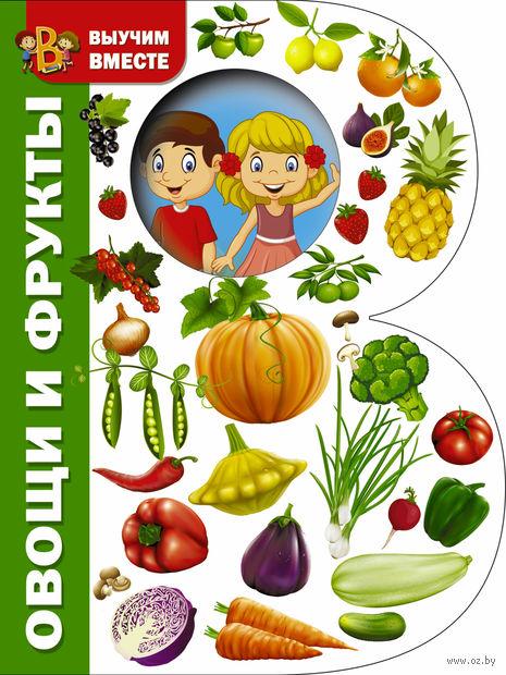 Овощи и фрукты — фото, картинка