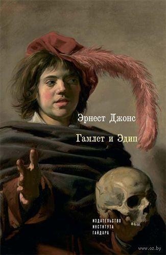 Гамлет и Эдип — фото, картинка