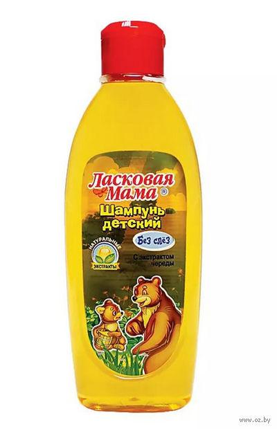 """Шампунь для волос детский """"С экстрактом череды"""" (250 мл) — фото, картинка"""