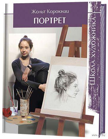 Портрет — фото, картинка