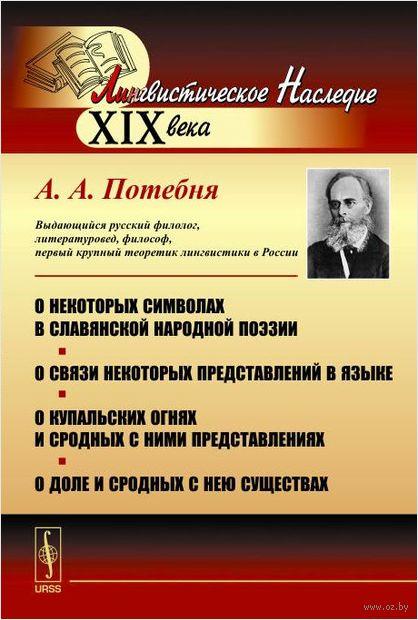 О некоторых символах в славянской народной поэзии (м) — фото, картинка