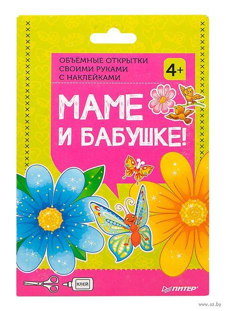 Объёмные открытки своими руками с наклейками. Маме и бабушке! — фото, картинка