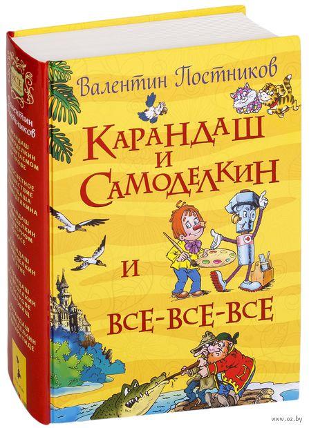 Карандаш и Самоделкин и все-все-все — фото, картинка