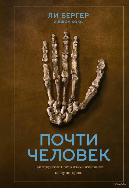 Почти человек. Как открытие Homo naledi изменило нашу историю — фото, картинка