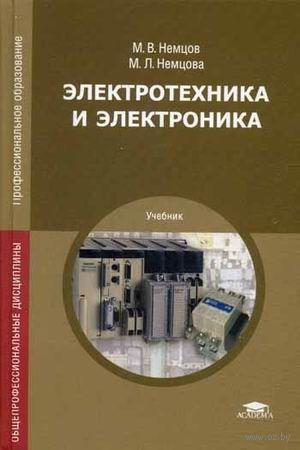 Электротехника и электроника — фото, картинка