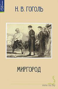 Миргород. Николай Гоголь