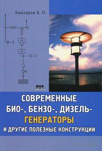 Современные био-, бензо-, и дизель- генераторы и другие полезные конструкции. Андрей Кашкаров