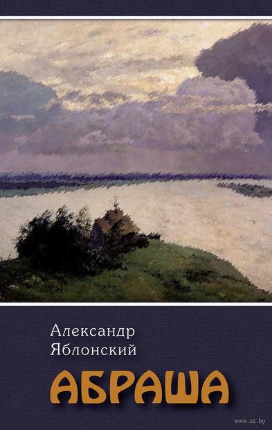 Абраша. Александр Яблонский