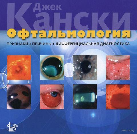 Офтальмология. Признаки, причины, дифференциальная диагностика — фото, картинка