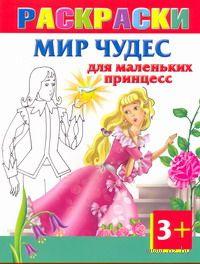 Мир чудес для маленьких принцесс. Раскраска