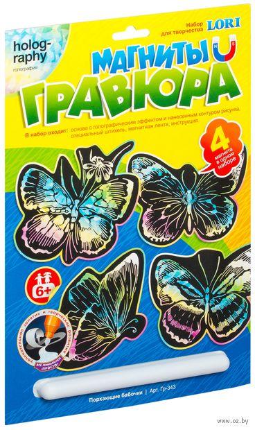 """Гравюра на магните """"Порхающие бабочки"""" (голографическая) — фото, картинка"""