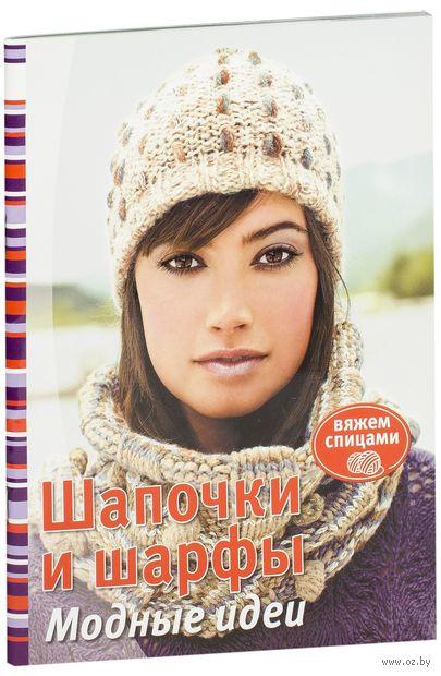 Шапочки и шарфы. Модные идеи