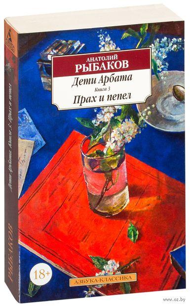 Прах и пепел (м). Анатолий Рыбаков