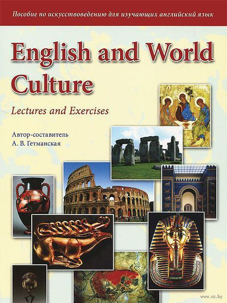 English and World Culture: Lectures and Exercises. А. Гетманская