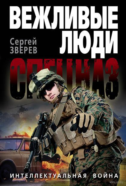 Интеллектуальная война (м). Сергей Зверев
