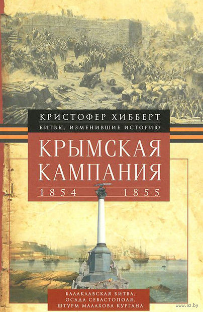 Крымская компания 1854-1855гг. Трагедия лорда Раглана, командующего британскими войсками. Кристофер Хибберт