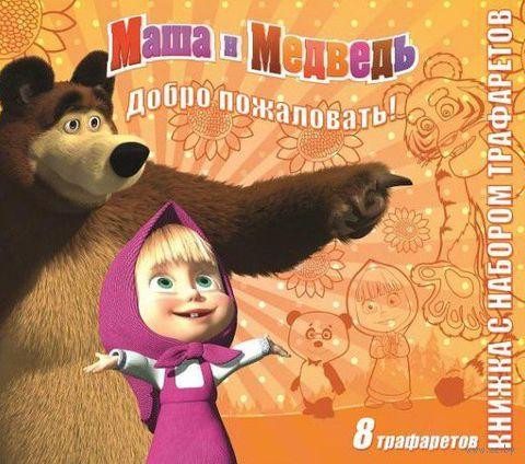 Маша и Медведь. Книжка с набором трафаретов